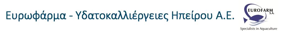 Ευρωφάρμα - Υδατοκαλλιέργειες Ηπείρου Α.Ε.